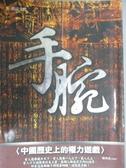 【書寶二手書T3/歷史_LDW】手腕-中國歷史上的權力遊戲_謝洪波