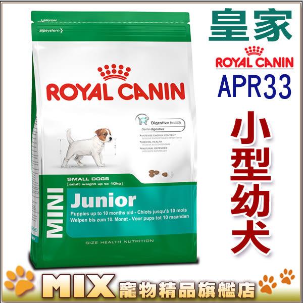 ◆MIX米克斯◆法國皇家狗飼料,APR33小型幼犬-15kg,大包飼料