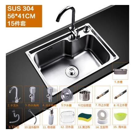 廚房洗菜盆 304不銹鋼單槽 水盆淘菜盆洗菜池水槽套餐【15件套裝】