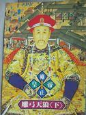 【書寶二手書T6/一般小說_JDI】雍正皇帝-雕弓天狼(下)_二月河