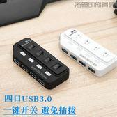 USB分線器一拖四電腦擴展高速hub