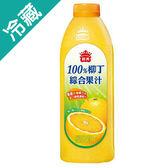 義美100%柳丁綜合果汁1000ml【愛買冷藏】