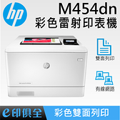 HP LaserJet Pro M454dn 彩色雙面雷射印表機