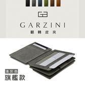 比利時 GARZINI 魔術翻轉皮夾/旗艦款/淺灰色  錢包 零錢包  零錢袋 鈔票夾 皮包 卡夾