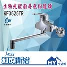 HCG 和成 KF3525TR 生物光能廚房無鉛龍頭 -《HY生活館》水電材料專賣店