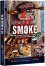 炭烤煙燻大全:從木材選用、器材操作,到溫度時間掌控的超詳解技巧,100道炭烤迷必...