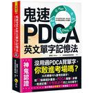 《鬼速PDCA英文單字記憶法》
