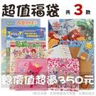 超值包 驚喜包 OTH0599/一包入(定99) 超值福袋 交換禮物 拼圖 著色本 正版授權