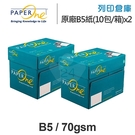 PAPER ONE 多功能影印紙 B5 70g (10包/箱) x2