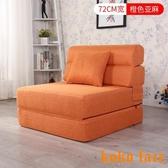 榻榻米沙發床可折疊沙發兩用多功能簡約家用床『koko時裝店』