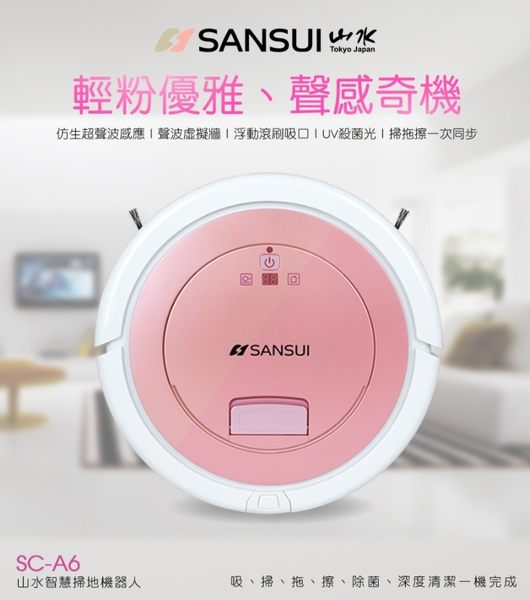 【SANSUI 山水】UV殺菌燈智慧掃地機器人附虛擬牆(SC-A6)