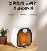 暖風機 現貨 迷妳暖風機室內小型取暖器辦公室速熱桌面電暖器節能 快速出貨igo