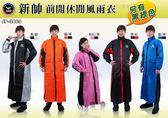 【JUMP 新帥 JP-3469 前開休閒風雨衣 連身雨衣】多色可選、一件式雨衣