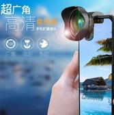 手機廣角鏡頭 高清人像手機鏡頭單反通用廣角微距魚眼長焦三合一套裝蘋果華為拍照