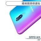 OPPO A54 纖維鏡頭保護貼 保護膜 鏡頭貼 鏡頭膜