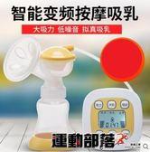 吸乳器吸奶器電動吸力大靜音自動催乳擠奶抽奶拔奶器產后按摩手動 運動部落