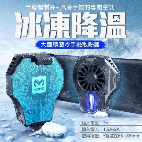 手機散熱器【半導體製冷 風冷】伸縮夾手機散熱 急速降溫 小巧便捷 USB插電使用 隨身攜帶 5V