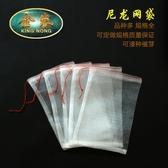 網眼防蟲種袋100條水果套袋實用袋子防鳥防蟲袋尼龍網袋