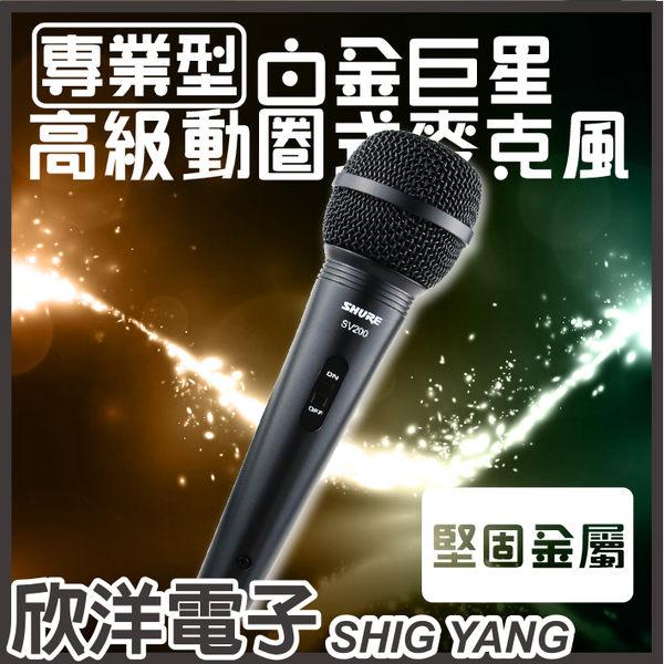 美國 SHURE 白金巨星高級動圈式麥克風(SV200) #演講/教學/會議/舞台/主持/導遊