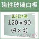 【耀偉】磁性玻璃白板120*90 (4x...
