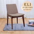 桌椅 餐椅 化粧椅 佳櫥世界 Eli愛里實木餐椅/兩色  GW017【多瓦娜】