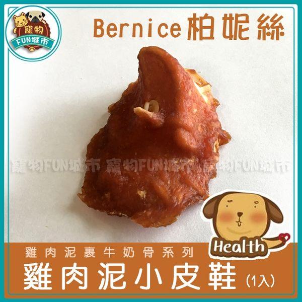 寵物FUN城市│柏妮絲Bernice  雞肉泥小皮鞋(1入) JL-520 雞肉泥裹牛皮骨