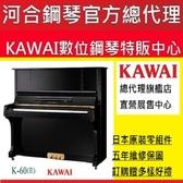 KAWAI K-60豪華款直立式3號鋼琴/原廠直營展示批售中心