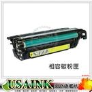 USAINK~HP CF402A / 201A  黃色相容碳粉匣  適用  HP Color LaserJet Pro  M252dw / M252n / M274n / M277dw / M277n