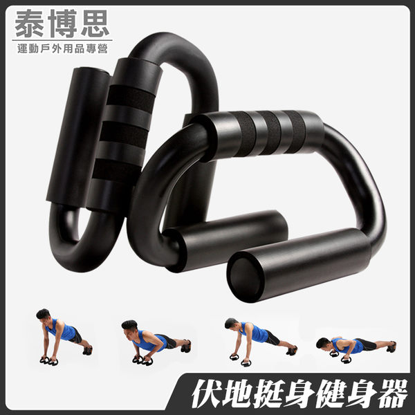 【泰博思】俯臥撐支架 S型俯臥撐架 胸肌 健身 運動 鍛鍊 腹肌 訓練【TPS009】