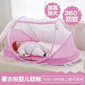 快速出貨-嬰兒床蚊帳嬰兒蚊帳免安裝可折疊小孩蚊帳罩寶寶蒙古包帶支架夏季新生床蚊帳xw