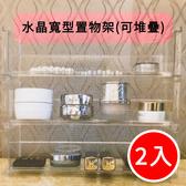 ※ 家居水晶寬型置物架2 入可堆疊展示架陳列收納架置物盒透明化妝品收納盒桌面收納