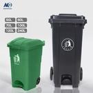 240L戶外垃圾桶大號環衛腳踏式商用加厚大碼塑料大型分類桶大容量 夢幻小鎮「快速出貨」