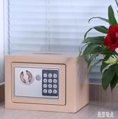 小型全鋼保險櫃家用 保險箱迷你入墻床頭 電子密碼保管箱辦公 FF5096【美好時光】