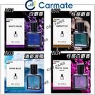 【愛車族】日本CARMATE BLANG 液體香水消臭芳香劑-四種味道選擇