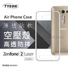 【愛瘋潮】ASUS ZenFone 2 Laser(ZE550KL) 高透空壓殼 防摔殼 氣墊殼 軟殼 手機殼