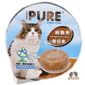 【寵物王國】PURE貓用巧鮮杯(純鮪魚+吻仔魚)80g