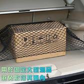 【後車箱固定網】汽車用後車廂收納網兜 車載固定繩 雜物置物網行李繩 貨物收納網