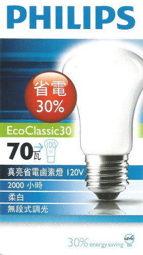 【燈王的店】《飛利浦鹵素燈泡》E27燈頭 70W鹵素燈泡(易碎品需自取)☆ PHE27-70W