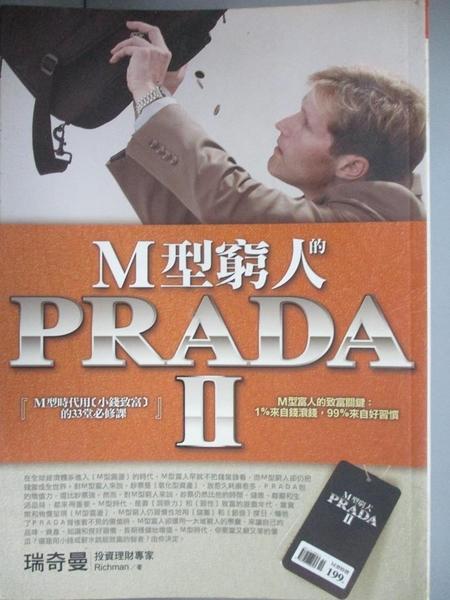 【書寶二手書T2/投資_NAG】M型窮人的PRADAII_瑞奇曼