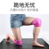 跳舞專用護膝跪地運動舞蹈成人保暖兒童膝蓋防撞排球瑜伽男女【快速出貨】
