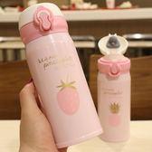 女學生夢幻粉紅系列水果簡約清新真空不銹鋼保溫杯直飲防漏喝茶杯『潮流世家』