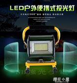 led充電投光燈戶外手提便攜式應急燈廣場露營球場施工照明燈工地igo『櫻花小屋』