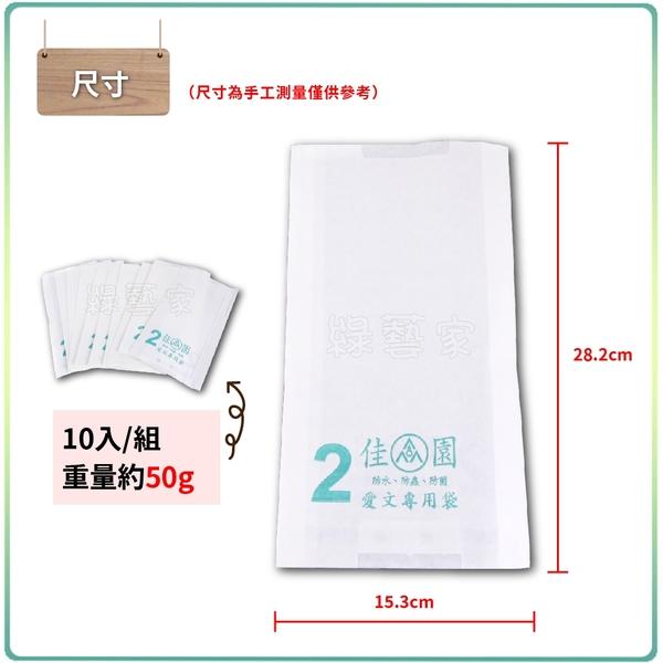 【綠藝家】水果套袋-立體愛文芒果套袋(芒果袋)10入/組