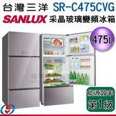 【新莊信源】475公升 SANLUX台灣三洋采晶玻璃變頻三門電冰箱 SR-C475CVG