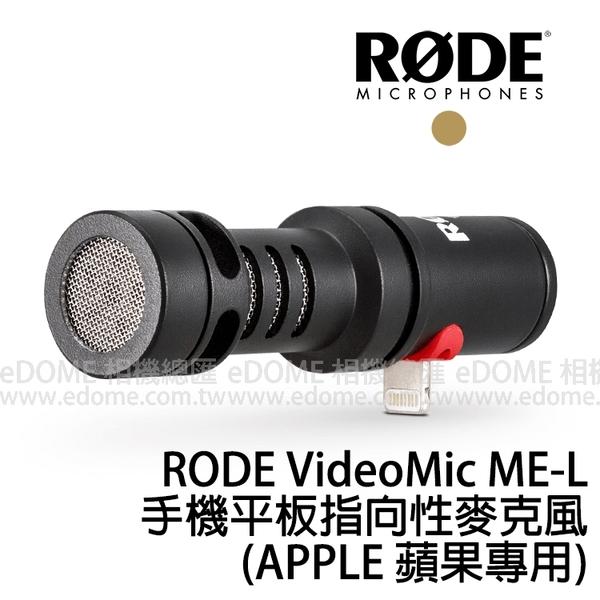 RODE 羅德 Video Mic ME-L APPLE 蘋果手機平板指向型麥克風 (24期0利率 免運 正成公司貨) RD VMML