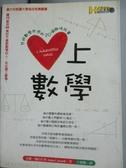 【書寶二手書T6/科學_GAN】愛上數學-悠遊數學世界的20個趣味故事_安娜.伽拉佐利