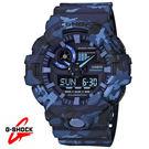 G-SHOCK 藍色迷彩大錶面多功能雙顯運動膠帶電子錶 GA-700CM-2A 公司貨 防水防撞 | 名人鐘錶高雄門市