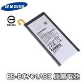 【免運費】三星 C700 Pro 原廠電池 C701、C7010 電池 EB-BC701ABE【附贈拆機工具】