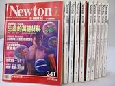【書寶二手書T8/雜誌期刊_I2C】牛頓_241~250期間_10本合售_生命的萬能材料