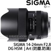 SIGMA 14-24mm F2.8 DG HSM ART 版 (24期0利率 免運 恆伸公司貨三年保固) 超廣角鏡頭